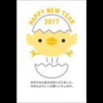 かわいい年賀状無料テンプレート「卵から飛び出すヒヨコ」