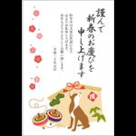 フォーマルな年賀状2018無料テンプレート「干支(戌・犬)の絵馬」