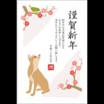 フォーマルな年賀状2018無料テンプレート「干支(戌・犬)と梅の木とウグイス」