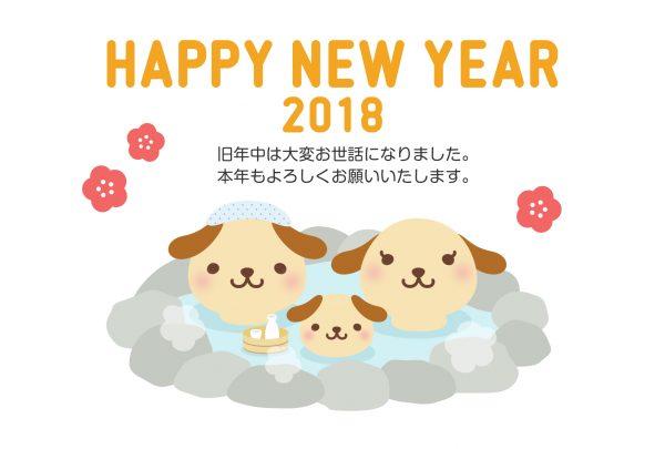 [年賀状2018無料テンプレート]温泉に入る犬の親子