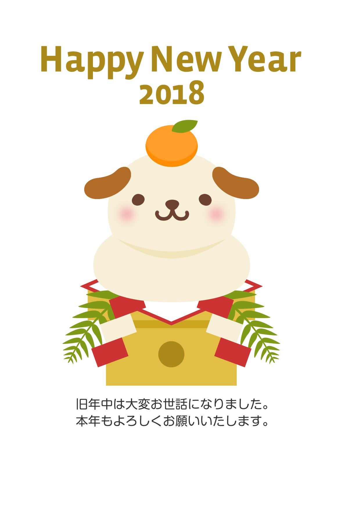 [年賀状2018無料テンプレート]鏡餅になった犬