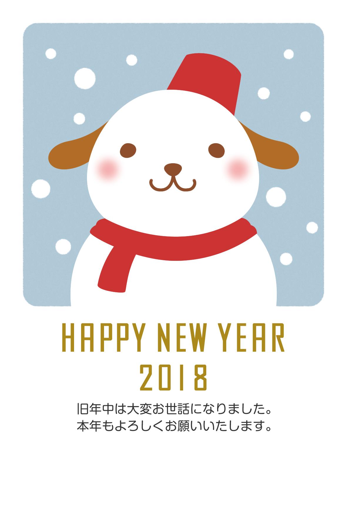 [年賀状2018無料テンプレート]雪だるまになった犬