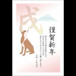 フォーマルな年賀状2018無料テンプレート「戌の文字と富士山と犬」