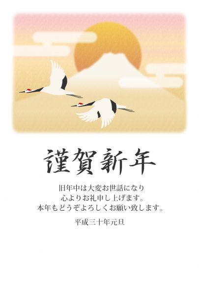 フォーマルな年賀状2018無料テンプレート「鶴(タンチョウ)と富士山と初日の出」