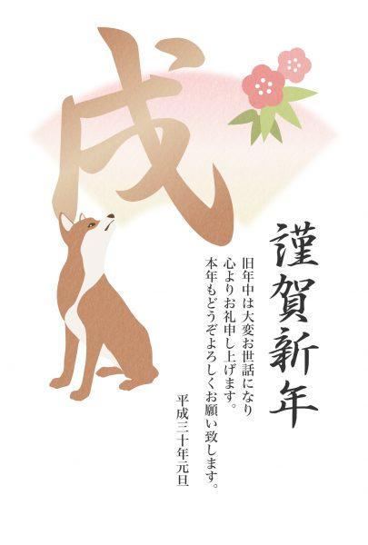 フォーマルな年賀状2018無料テンプレート「戌の文字と犬と扇」