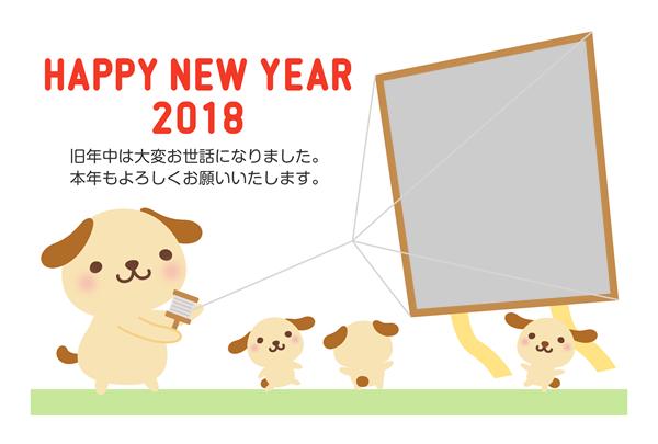 [年賀状2018無料テンプレート]凧揚げをする犬の親子の写真フレーム