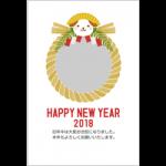 [年賀状2018無料テンプレート]しめ縄の写真フレーム