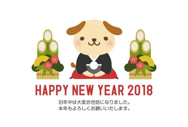 [年賀状2018無料テンプレート]紋付袴を着た犬と門松