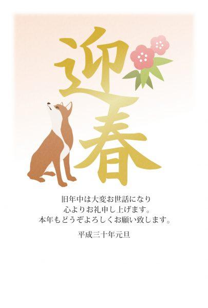 フォーマルな年賀状2018無料テンプレート「迎春の文字と犬」
