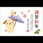 [年賀状2018無料テンプレート]傘回しをする犬
