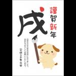 [年賀状2018無料テンプレート]書き初めをする可愛い犬