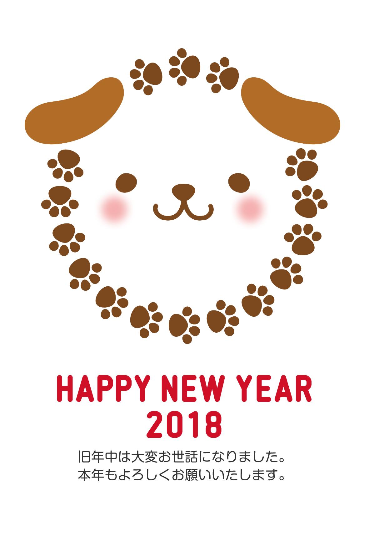 [年賀状2018無料テンプレート]足跡で作ったかわいい犬の顔