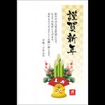 フォーマルな年賀状2018無料テンプレート「門松(かどまつ)」