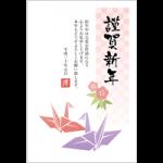 フォーマルな年賀状2018無料テンプレート「折り鶴」