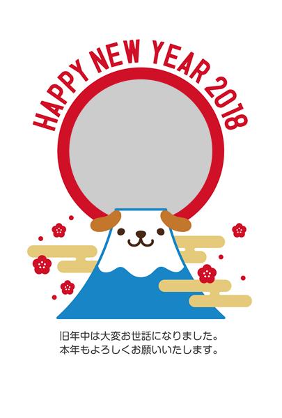 [2018年賀状無料テンプレート]富士山と初日の出の写真フレーム年賀状