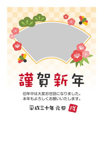 [2018年賀状無料テンプレート]扇型の写真フレーム年賀状