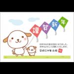 かわいい年賀状無料テンプレート「連凧を揚げる犬」
