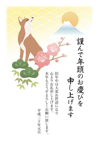 フォーマルな年賀状2018無料テンプレート「犬と松竹梅」