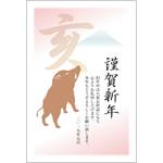 ビジネス年賀状2019無料テンプレート「亥の文字と富士山と猪」