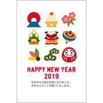 シンプルおしゃれな年賀状デザインテンプレート「新年・新春・正月の縁起物」