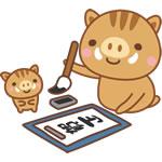 【年賀状イラスト】書き初めをするかわいい猪