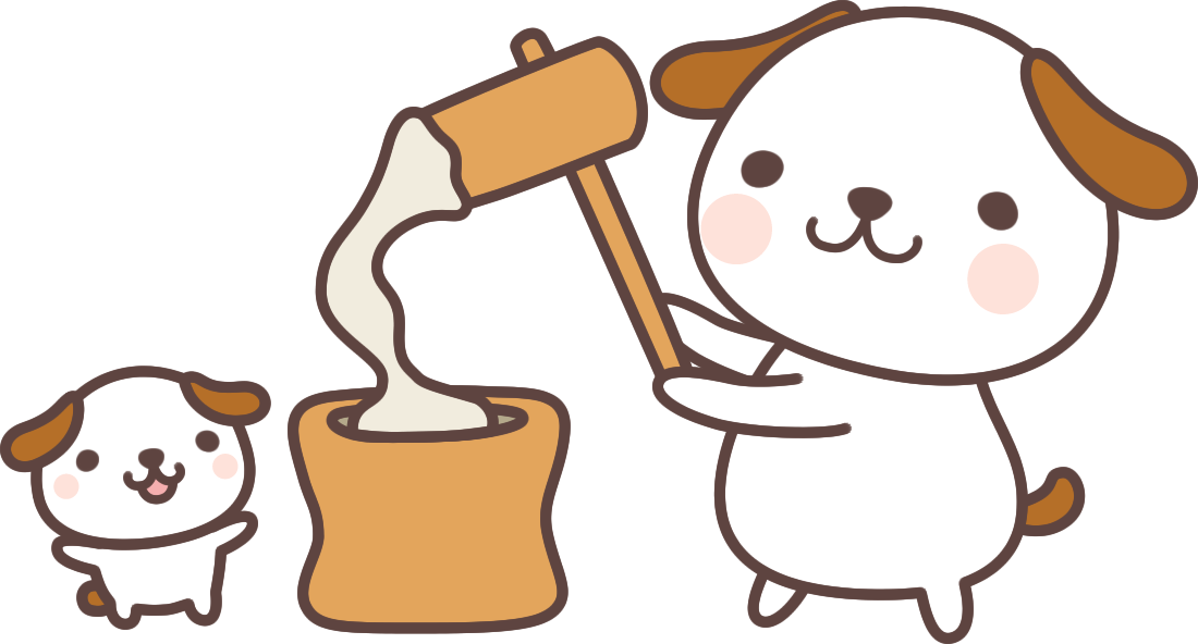 【2018年賀状無料イラスト】餅つきをする犬の親子