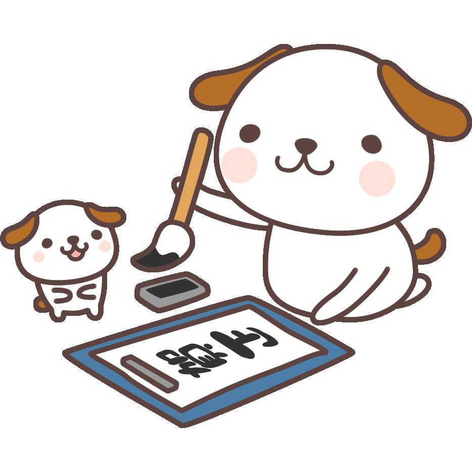 【2018年賀状無料イラスト】書き初めをする犬