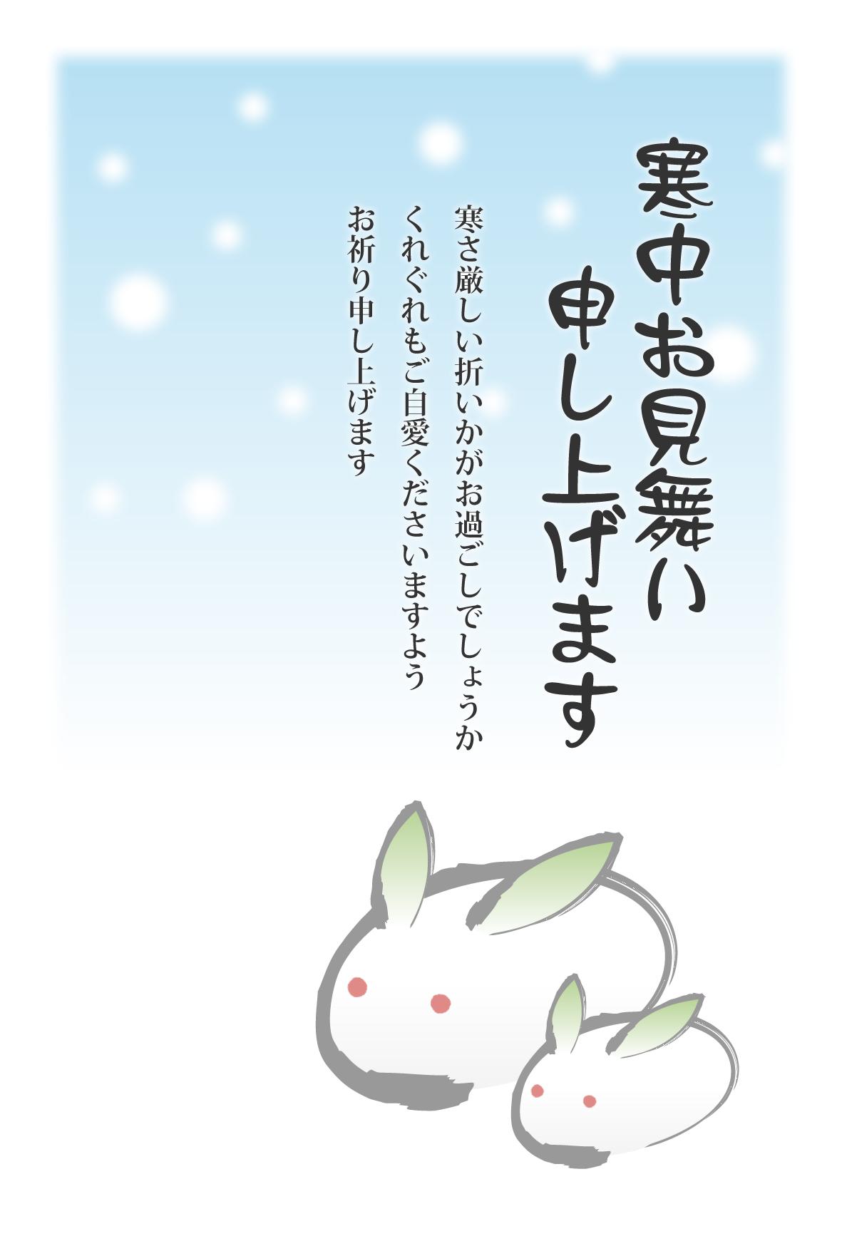 [寒中見舞い無料テンプレート]雪うさぎ