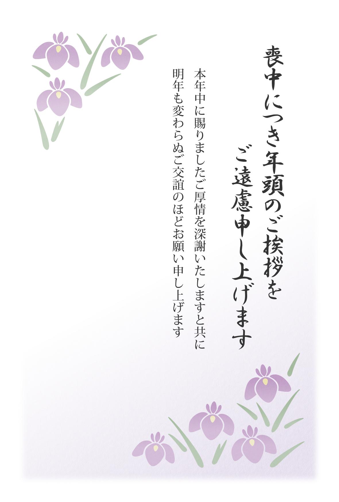[喪中はがき無料テンプレート]花菖蒲(ハナショウブ)