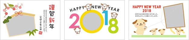 フォトフレーム付き年賀状2018無料テンプレート