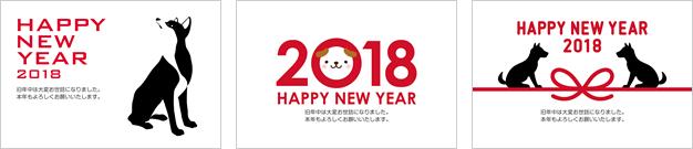 シンプルな年賀状2018無料テンプレート