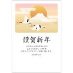 ビジネス年賀状2019無料テンプレート「鶴(タンチョウ)と富士山と初日の出」