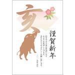 ビジネス年賀状2019無料テンプレート「亥の文字と猪と扇」