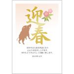 ビジネス年賀状2019無料テンプレート「迎春の文字と猪」