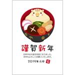 年賀状2019無料テンプレート「かわいい亥年のお雑煮」