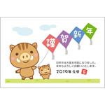 年賀状2019無料テンプレート「連凧を揚げるかわいい猪」