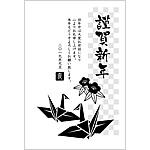 白黒(モノクロ)年賀状2019無料テンプレート「折り鶴」