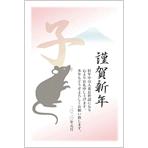 ビジネス年賀状2020無料テンプレート「子の文字と富士山とねずみ」