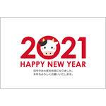 シンプルおしゃれな年賀状2021無料テンプレート「西暦2021とウシ」