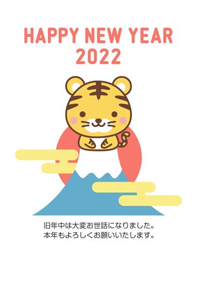 年賀状2022無料テンプレート「かわいいトラと富士山」