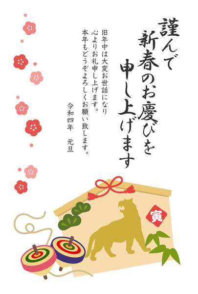 ビジネス年賀状2022無料テンプレート「干支((寅・虎)の絵馬」