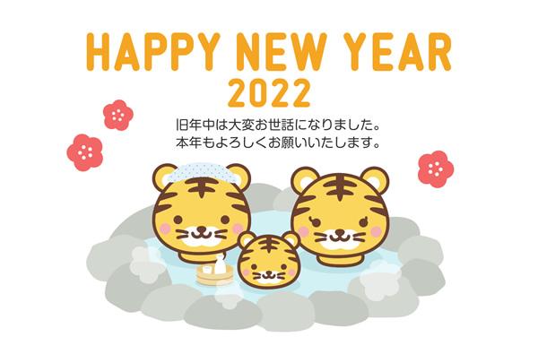 年賀状2022無料テンプレート「温泉に入るかわいいトラの親子」
