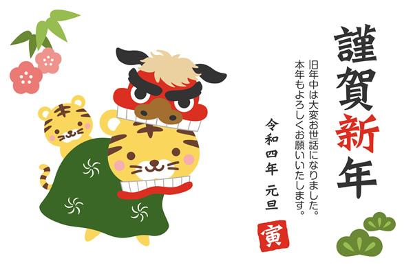 年賀状2022無料テンプレート「獅子舞になったかわいいトラ」
