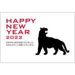 シンプルおしゃれな年賀状2022無料テンプレート「トラのシルエット(寅年の干支)」