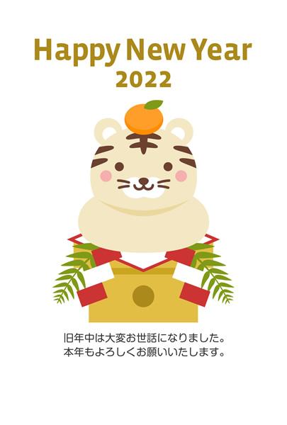 年賀状2022無料テンプレート「鏡餅になったかわいいトラ」