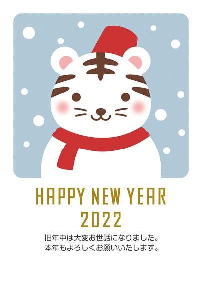 年賀状2022無料テンプレート「雪だるまになったかわいいトラ」