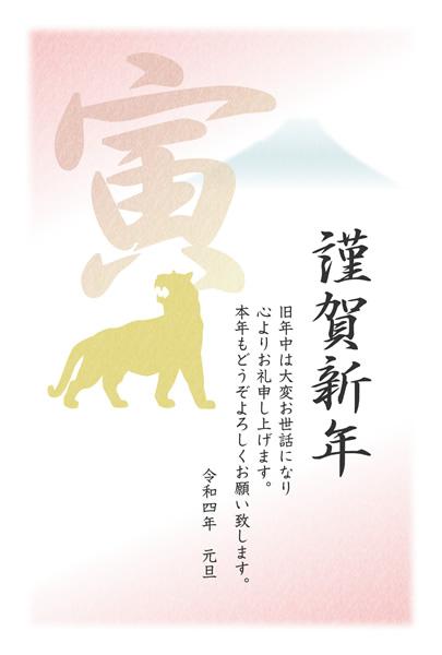 ビジネス年賀状2022無料テンプレート「寅の文字と富士山とトラ」