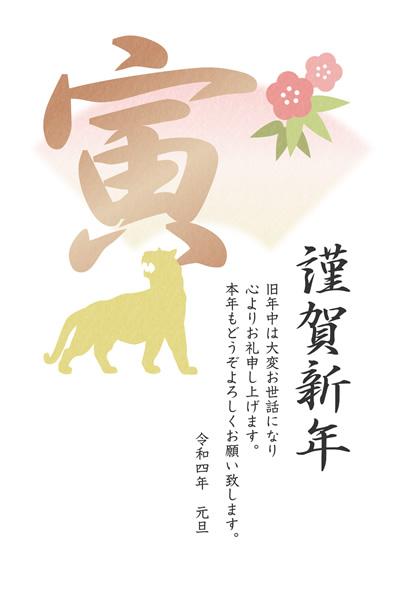 ビジネス年賀状2022無料テンプレート「寅の文字とトラと扇」