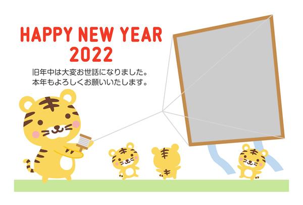 年賀状2022無料テンプレート「凧揚げをするトラの親子の写真フレーム」