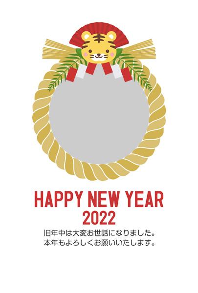 年賀状2022無料テンプレート「しめ縄の写真フレーム」